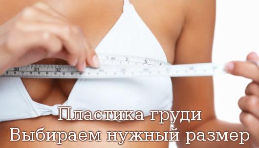 Пластика груди