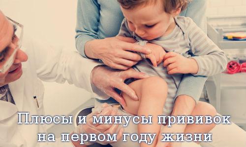 Плюсы и минусы прививок на первом году жизни