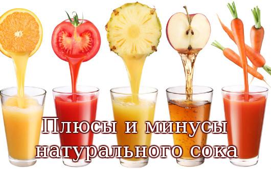 Плюсы и минусы натурального сока