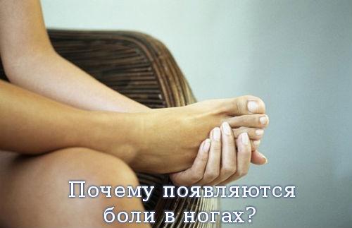 Почему появляются боли в ногах?