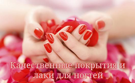 покрытия и лаки для ногтей