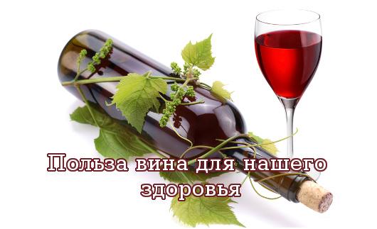 Польза вина для нашего здоровья