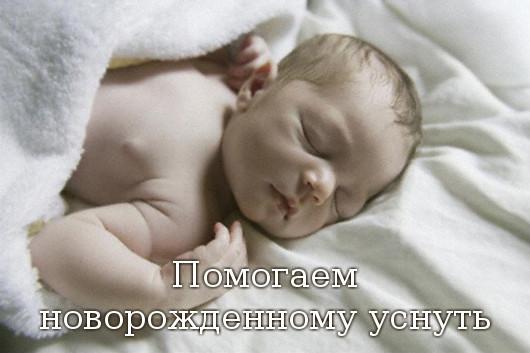 Помогаем новорожденному уснуть