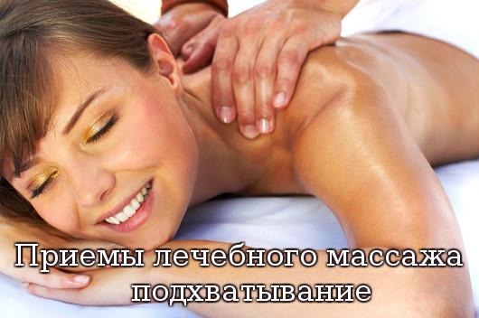 Приемы лечебного массажа