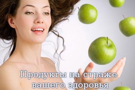 Продукты на страже вашего здоровья