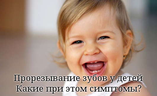 Прорезывание зубов у детей
