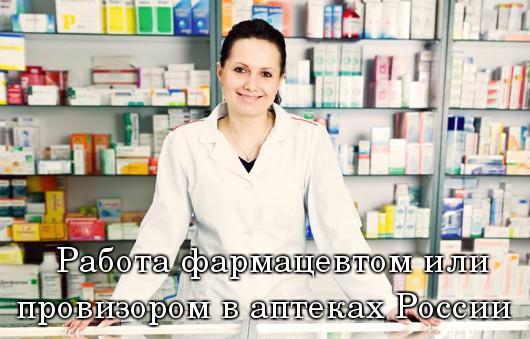Работа фармацевтом или провизором