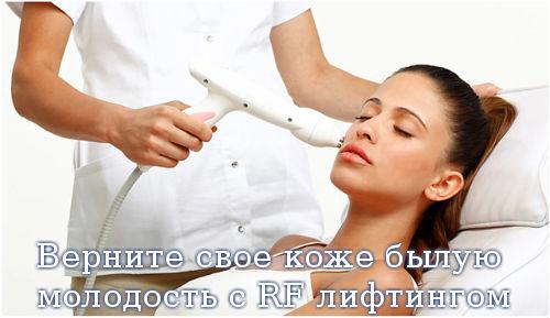 Верните свое коже былую молодость вместе с RF лифтингом