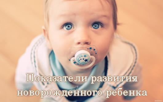 развития новорожденного ребенка