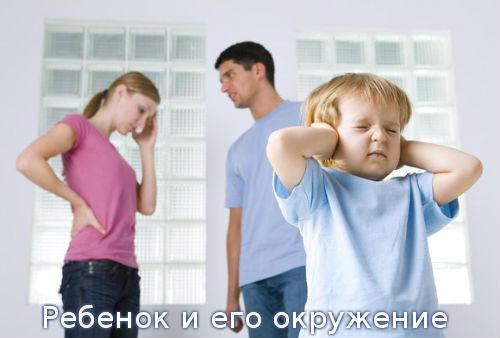 Ребенок и его окружение