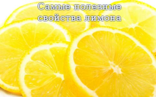 Самые полезные свойства лимона