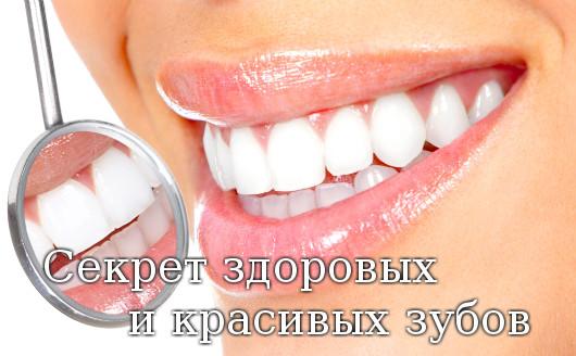 здоровых и красивых зубов