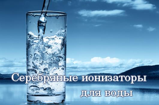 ионизаторы для воды