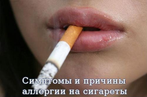 Симптомы и причины аллергии на сигареты