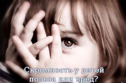 Скромность у детей - польза или вред?