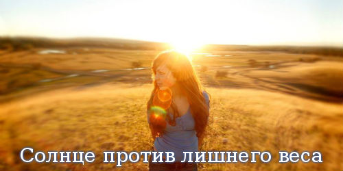 Солнце против лишнего веса