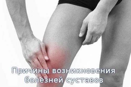 Причины возникновения болезней суставов