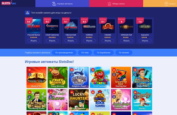 Сыграйте на популярных игровых слот автоматах в онлайн казино SlotsDoc