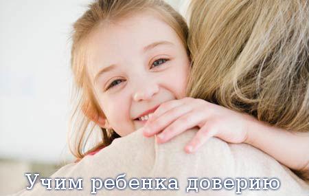 Учим ребенка доверию