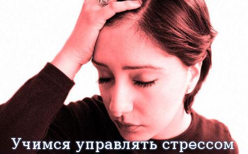 Учимся управлять стрессом