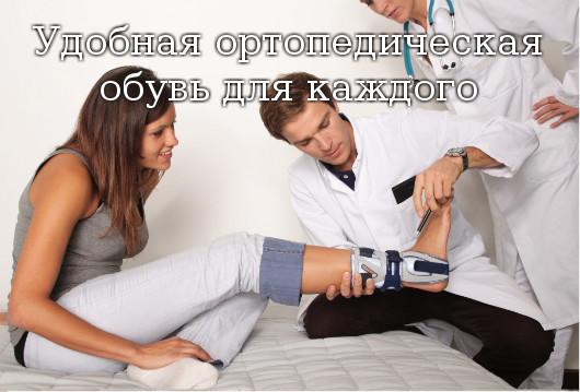 Удобная ортопедическая обувь