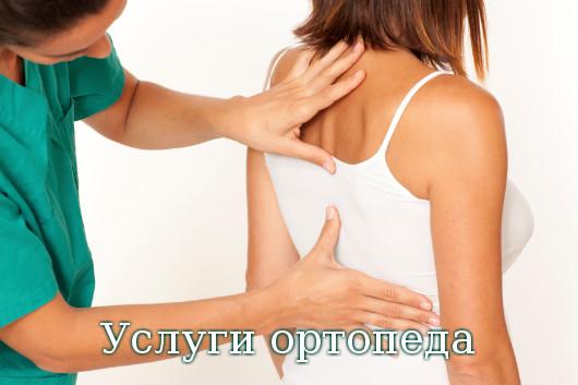 Услуги ортопеда