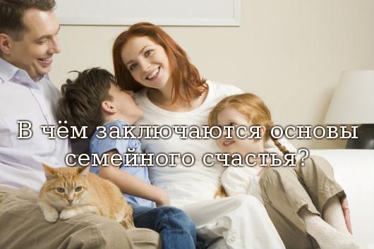 основы семейного счастья