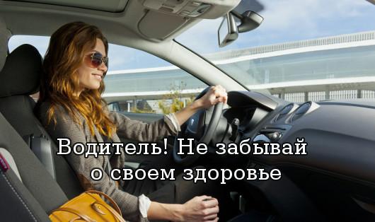 Водитель! Не забывай о здоровье