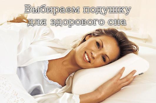 Выбираем подушку