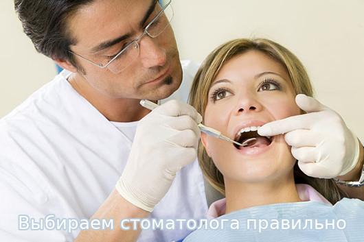 Выбираем стоматолога правильно