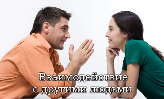 взаимодействие между людьми