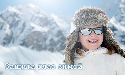 Защита глаз зимой